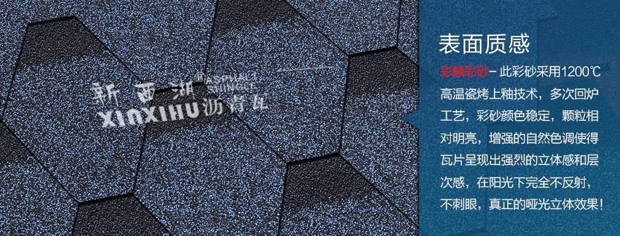 马赛克海洋蓝沥青瓦细节02