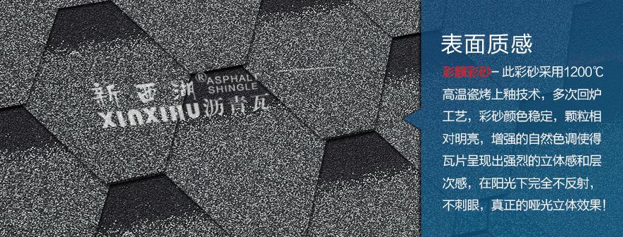 马赛克水墨灰沥青瓦细节02