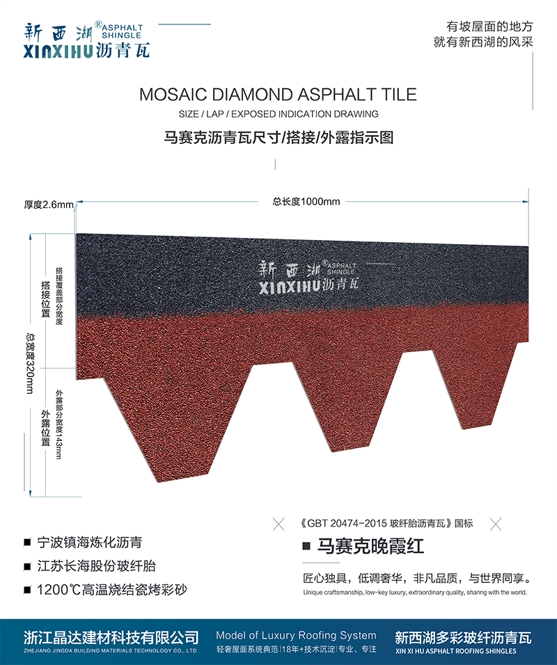 马塞克晚霞红沥青瓦尺寸详解