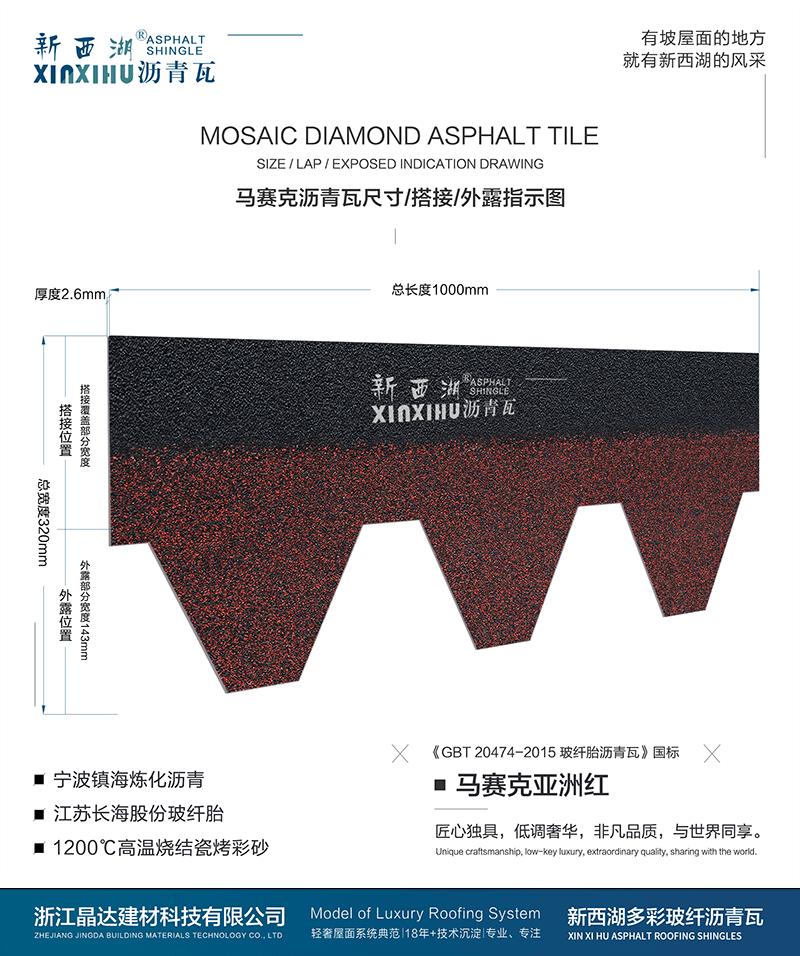 马塞克亚洲红沥青瓦尺寸详解
