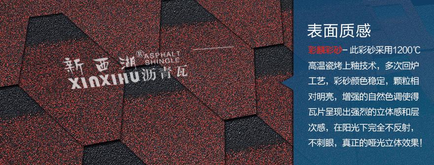 马赛克亚洲红沥青瓦细节02