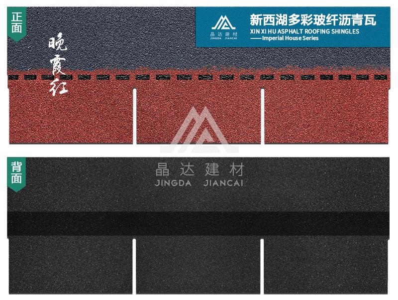 单层标准型沥青瓦