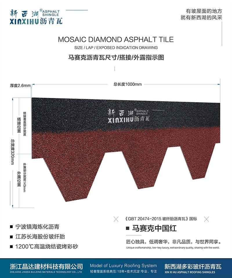 马塞克中国红沥青瓦尺寸详解