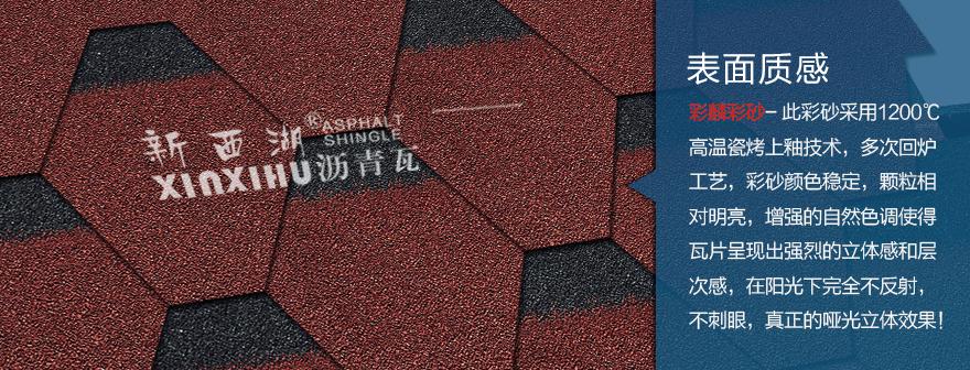 马赛克中国红沥青瓦细节02