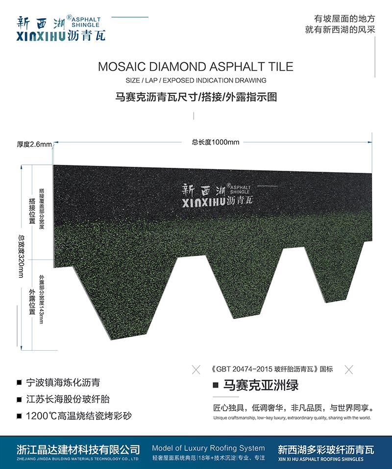 马塞克亚洲绿沥青瓦尺寸详解