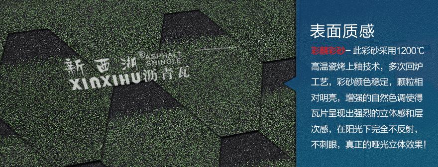 马赛克亚洲绿沥青瓦细节02