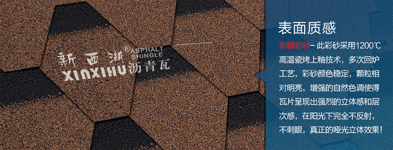 马赛克枯树棕沥青瓦细节02