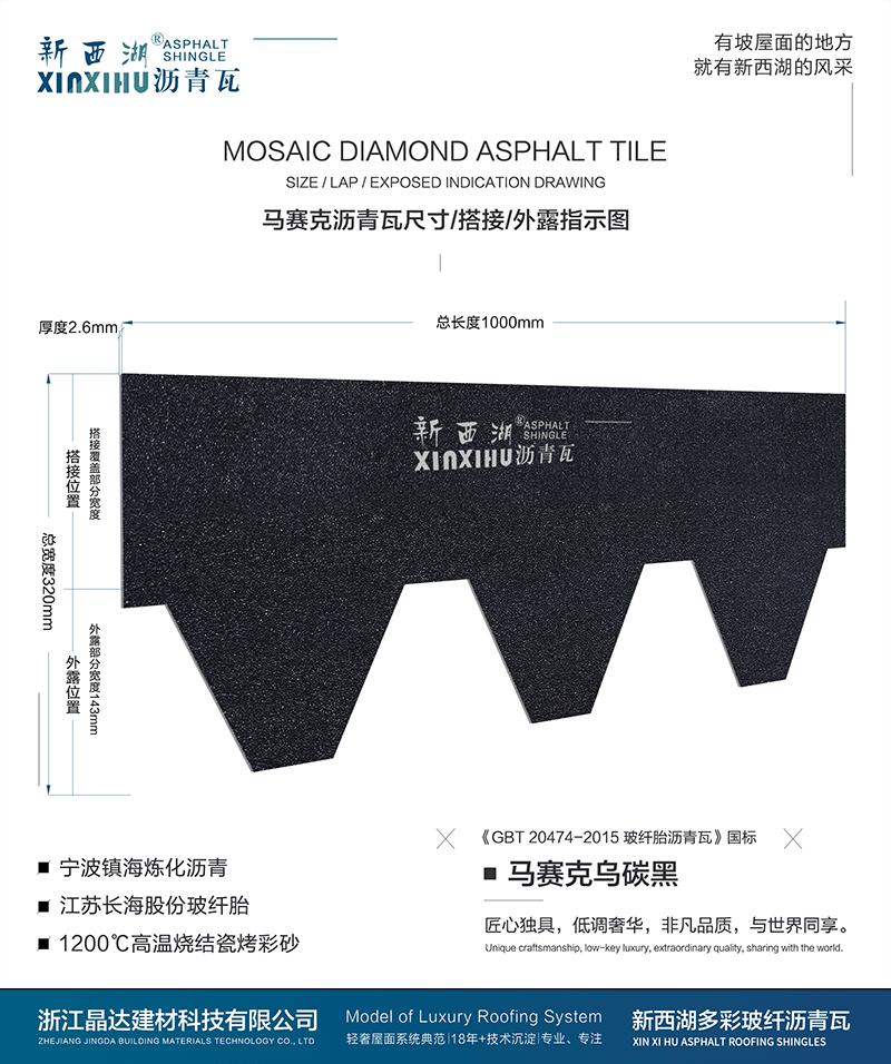 马塞克乌碳黑沥青瓦尺寸详解